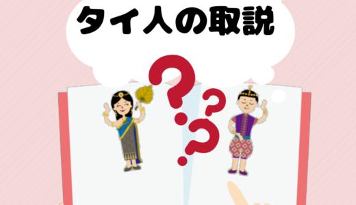 [あぱまん情報ラジオ]タイ人の取扱説明書-第32回「仕事の納期を守ってもらう方法」について