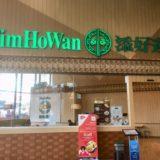 バンコク・エカマイゲートウェイの点心専門店ティムホーワン