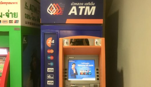 タイの銀行ATMの利用限度額で少し冷や汗かいた話【バンコク銀行】