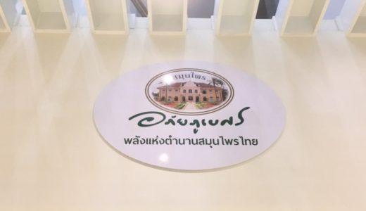 タイのヘルスケアブランド「アバイブーベ」は男性にもおすすめ!【国営病院発】