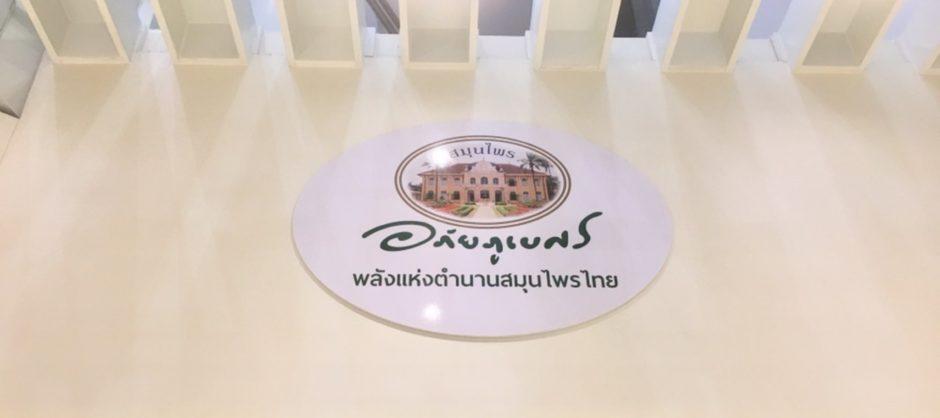 タイのヘルスケアブランド、アバイブーベ