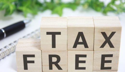 一時帰国の免税(Tax-free)で浮かれることにご用心!【駐在員など海外在住者は必見!?】