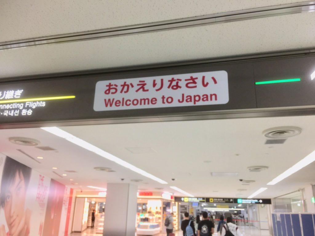 帰国時に見る成田空港の「おかえりなさい」の看板