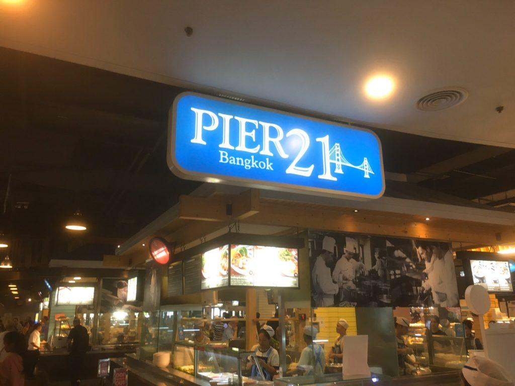 バンコク・ターミナル21のフードコート「ピア21」
