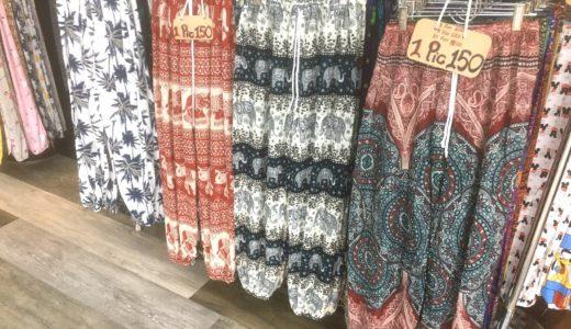 【定番お土産】タイ・バンコクでタイパンツを買うならMBKがおすすめ!