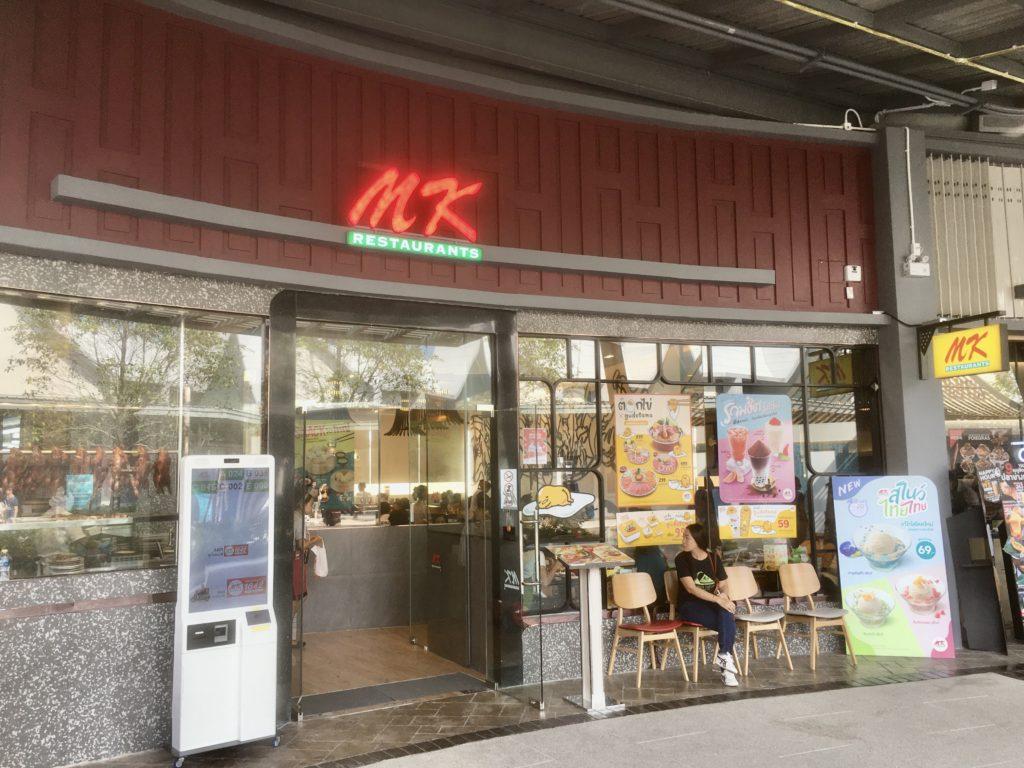 タイ・バンコクのアウトレットモール「セントラルビレッジ」のレストランMK