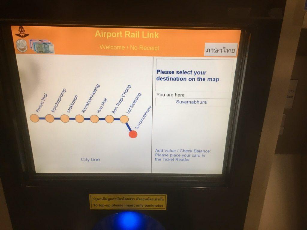 エアポート・レール・リンクの券売機は英語対応