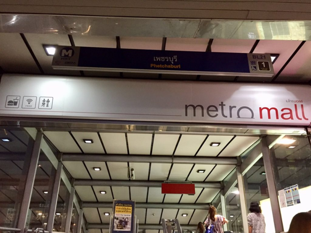MRTペッチャブリー駅の入口