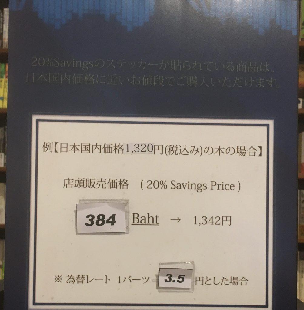 バンコク紀伊國屋書店の割引