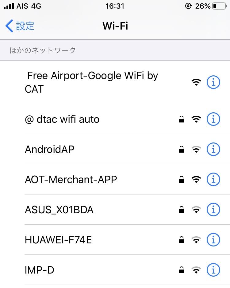 バンコク・スワンナプーム空港のWi-Fiを接続する画面