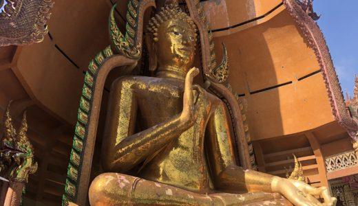 タイ人が考える!3泊4日のWestern Thai Trip  モデルコース:)