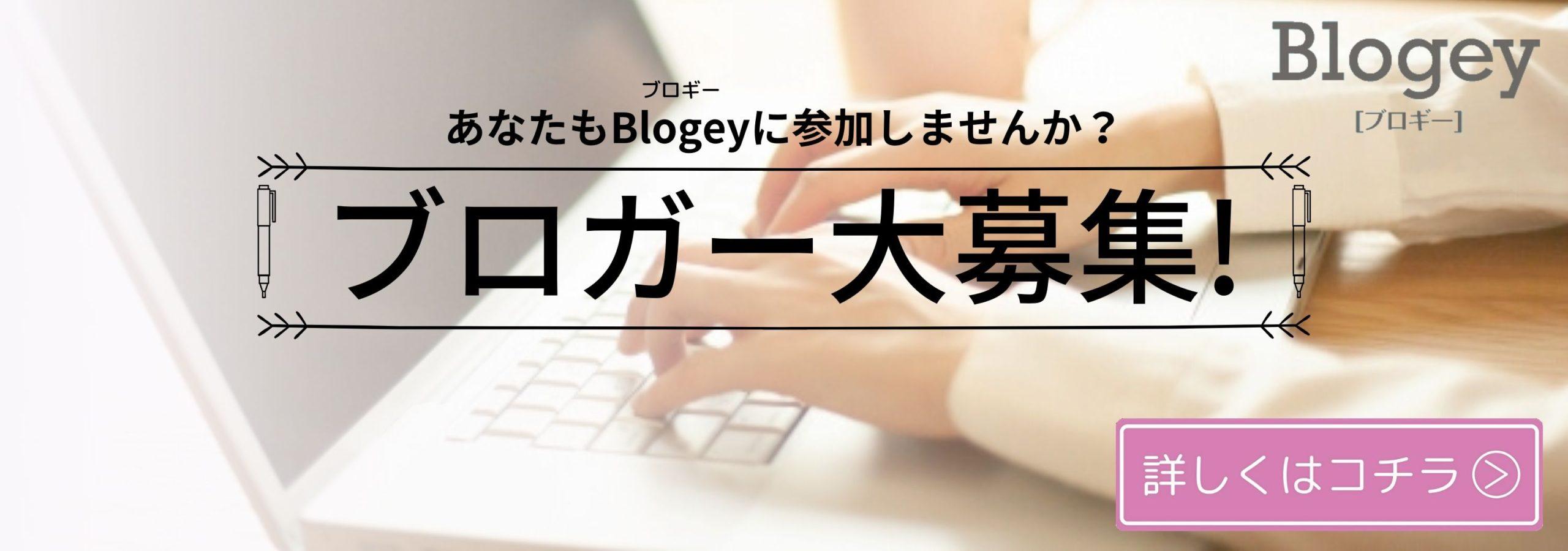 Blogey公式ブロガー募集