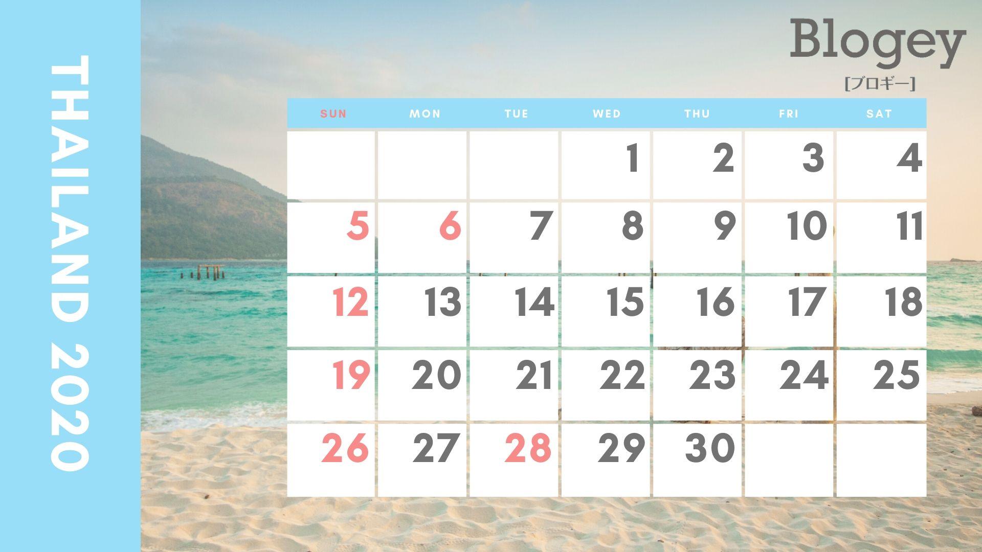 タイ2020年祝日・禁酒日カレンダー