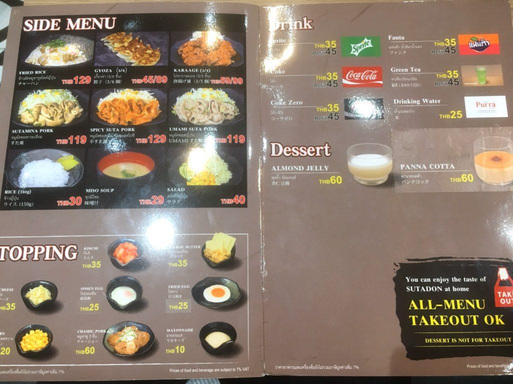 タイ・バンコクに初進出した伝説のすた丼屋のメニュー(サイドメニューとドリンク)