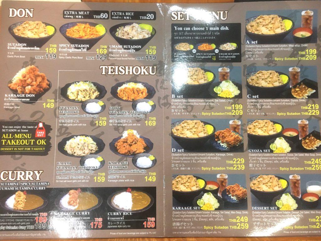 タイ・バンコクに初進出した伝説のすた丼屋のメニュー(メインとセット)