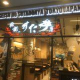 タイ・バンコクでアジア初進出となった伝説のすた丼屋サイアムスクエアワン店の外観