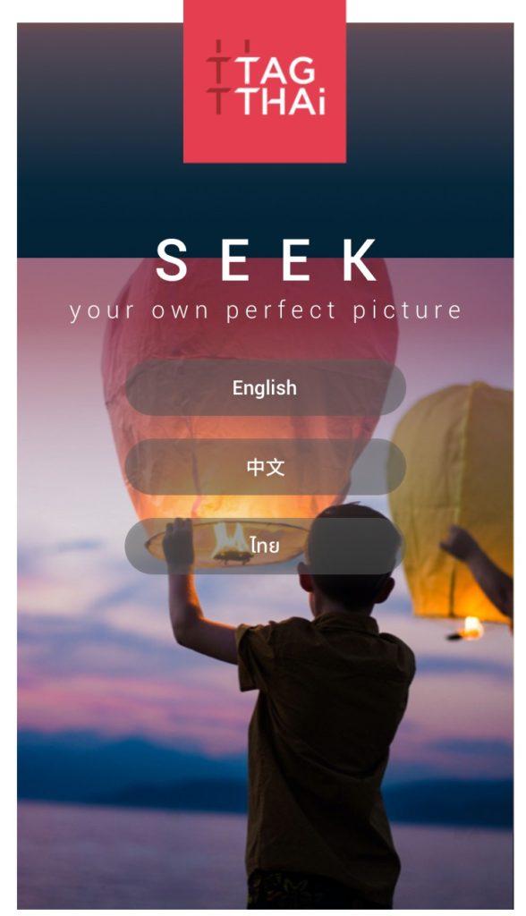 タイ旅行のおすすめアプリTAGTHAi(タグタイ)の言語選択ページ