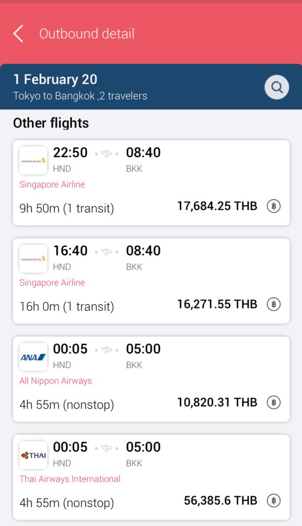 タイ旅行のおすすめアプリTAGTHAi(タグタイ)の航空券選択ページ