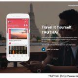タイ旅行でおすすめのアプリTAGTHAi(タグタイ)
