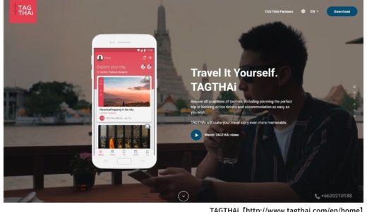 「TAGTHAi(タグタイ)」がタイ旅行の最強アプリになる予感【在住者にもおすすめ!】