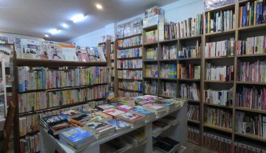 """バンコクで有名な日本の古本屋さん""""KEY BOOKS""""(キーブックス)"""