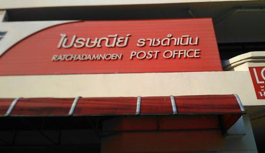 タイから日本へ郵便を送る
