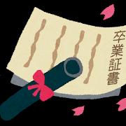 バンコク日本人学校・コロナウイルスの影響で2019年度の卒業式へ出席は全員パスポートチェックが条件!