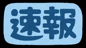 【速報!】バンコク日本人学校・新型コロナウイルス対応(随時更新)