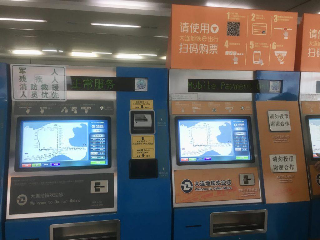 中国・大連空港駅にある地下鉄チケットの券売機