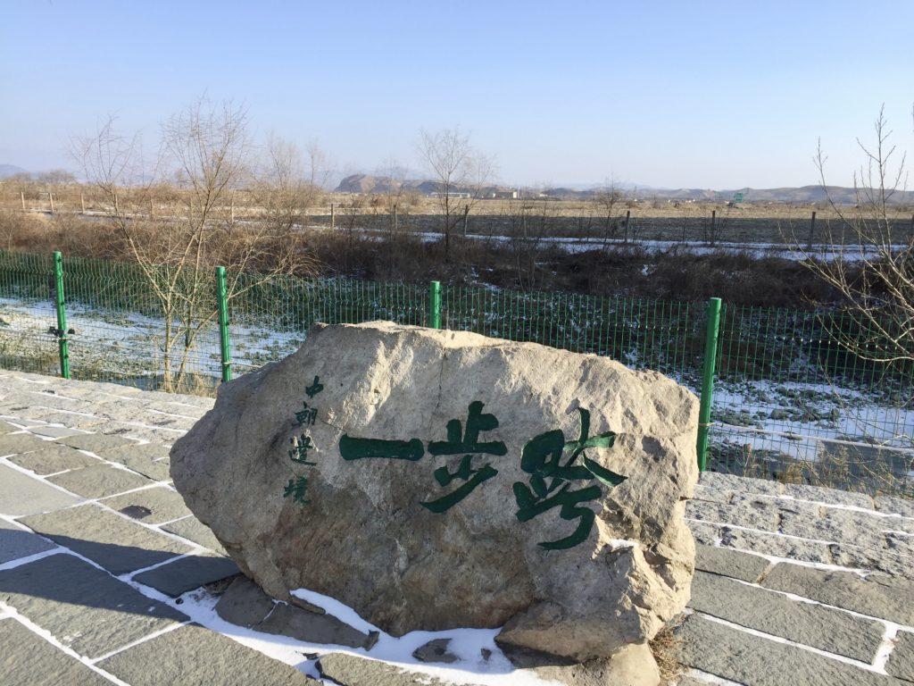 中国と北朝鮮の国境の町丹東にある一歩跨