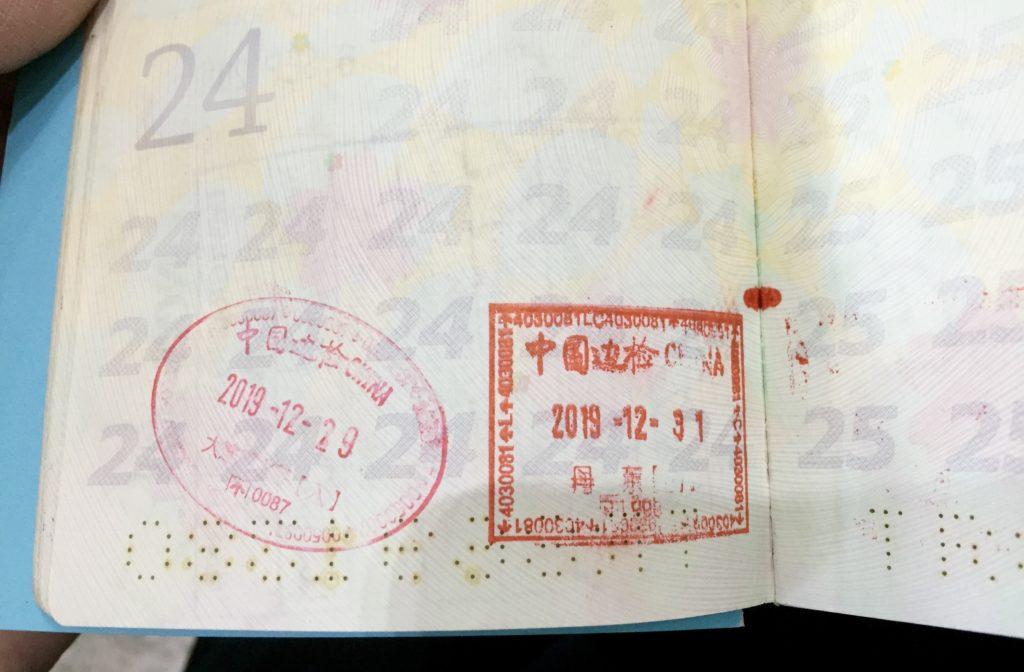 日本のパスポートに押された中国・丹東の出入国スタンプ