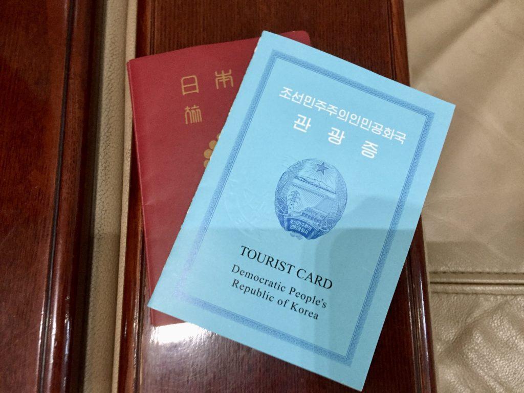 北朝鮮ビザが書いてあるツーリストカード