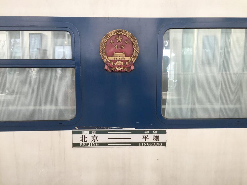 丹東発平壌駅の国際列車