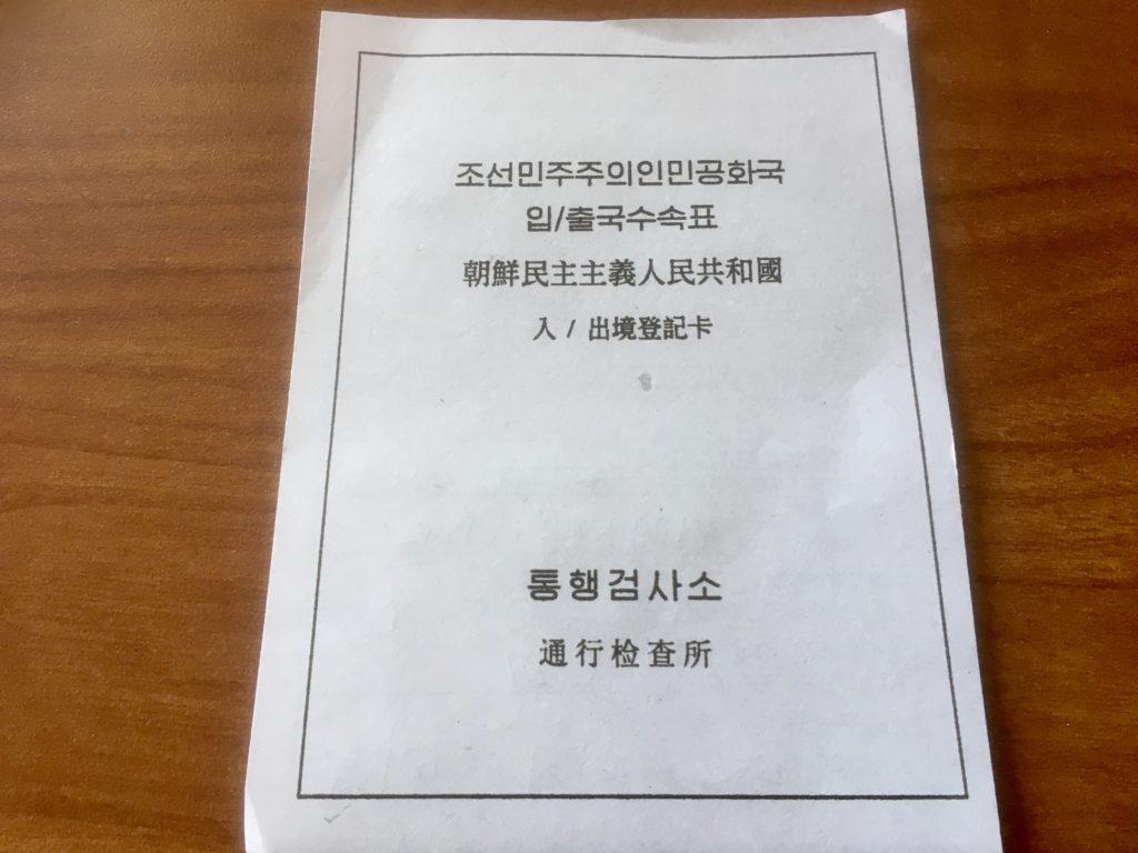 北朝鮮入国で使用する用紙