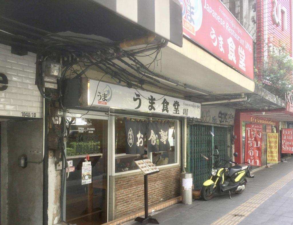 バンコク・プラカノンに多店舗展開するうま食堂