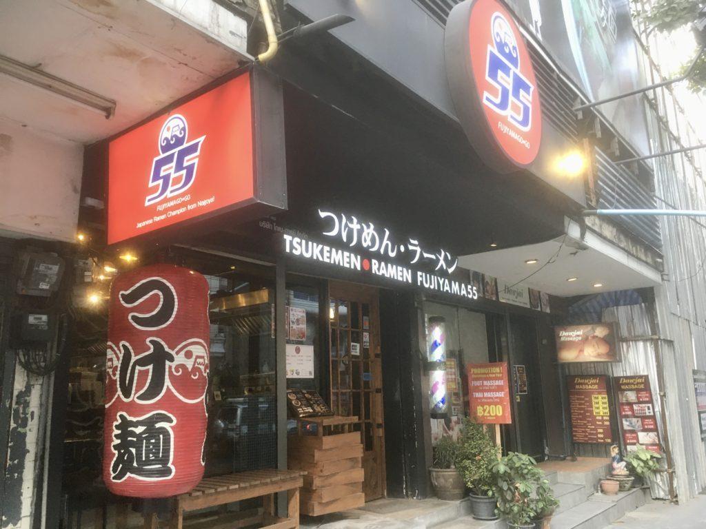 バンコクで多店舗展開するフジヤマ55のプラカノン店