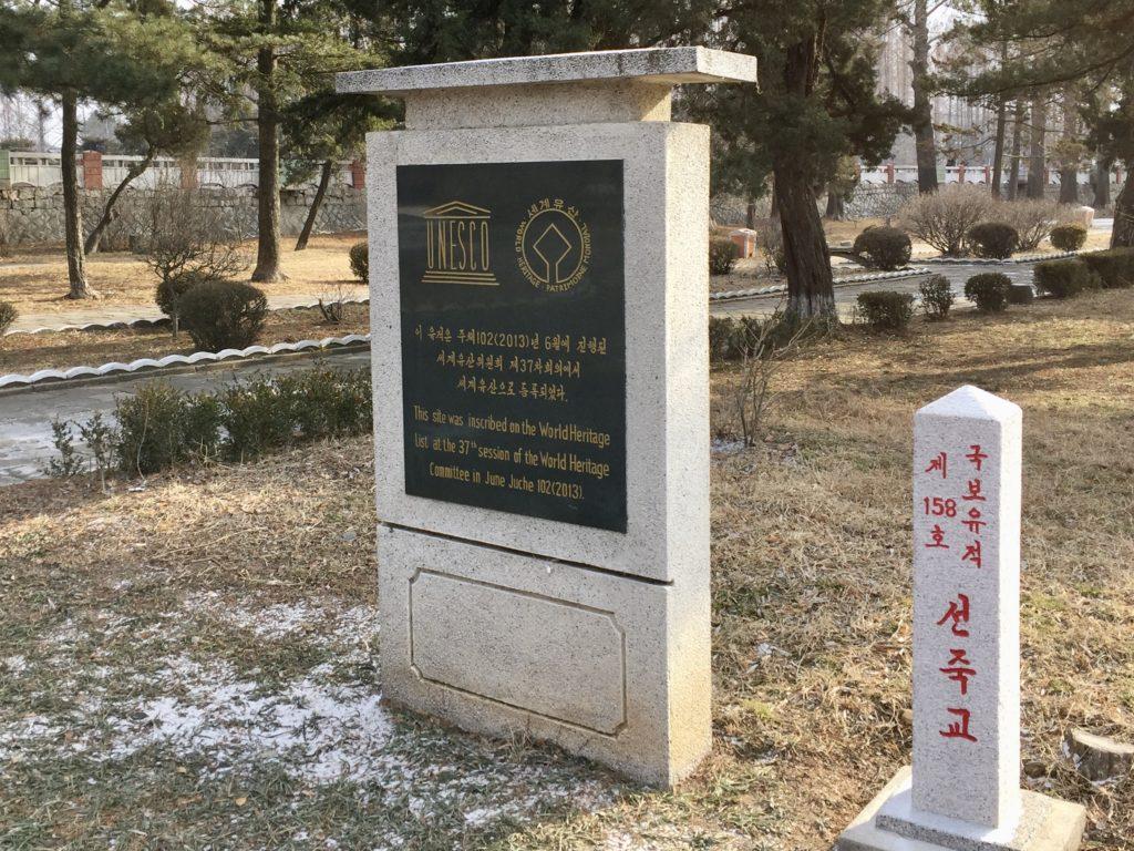 北朝鮮・開城のユネスコ世界遺産の記念碑