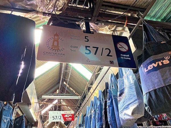 チャトゥチャックウィークエンドマーケット内のセクションナンバー表示ボード