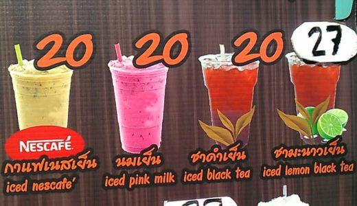 タイでブラックコーヒーを飲むまでの長い道のり
