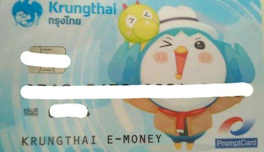 コロナショックでタイの旅行業は大打撃!源泉徴収税が返ってきて助かった~!