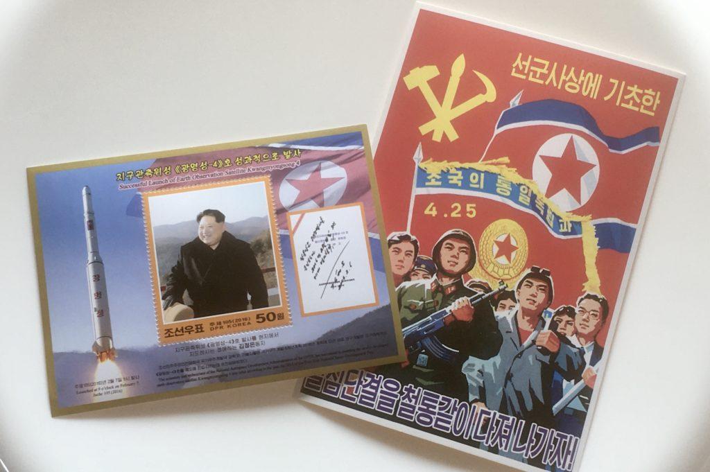 北朝鮮・平壌の書店で買える切手
