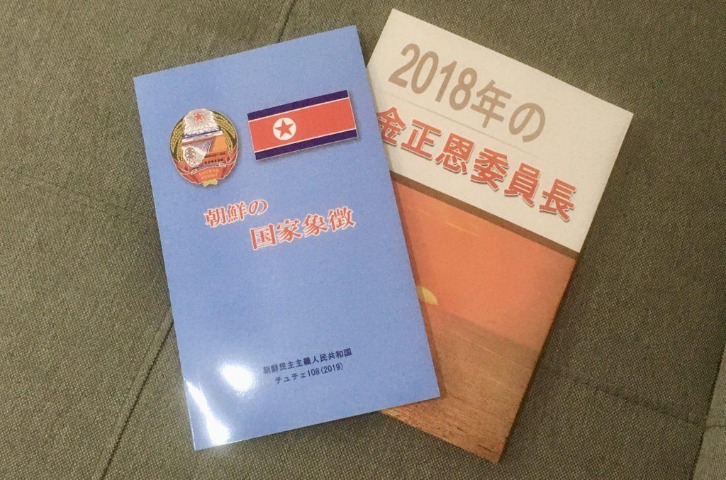 北朝鮮・平壌の書店で買える日本語書籍