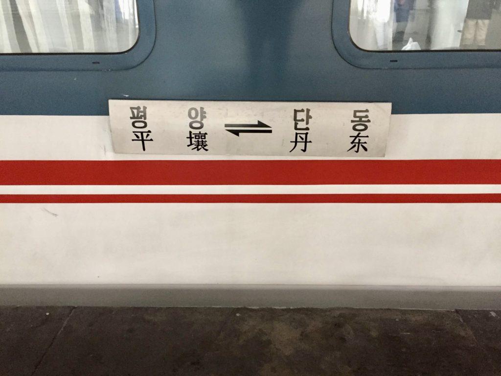 北朝鮮・平壌駅発、丹東駅行きの国際列車
