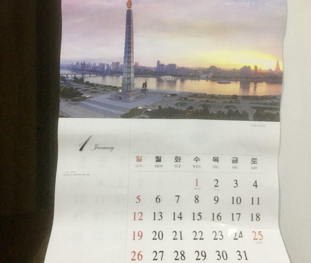 北朝鮮・平壌の書店で買える2020年版のカレンダー