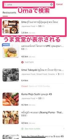 GETフードのうま食堂の検索画面