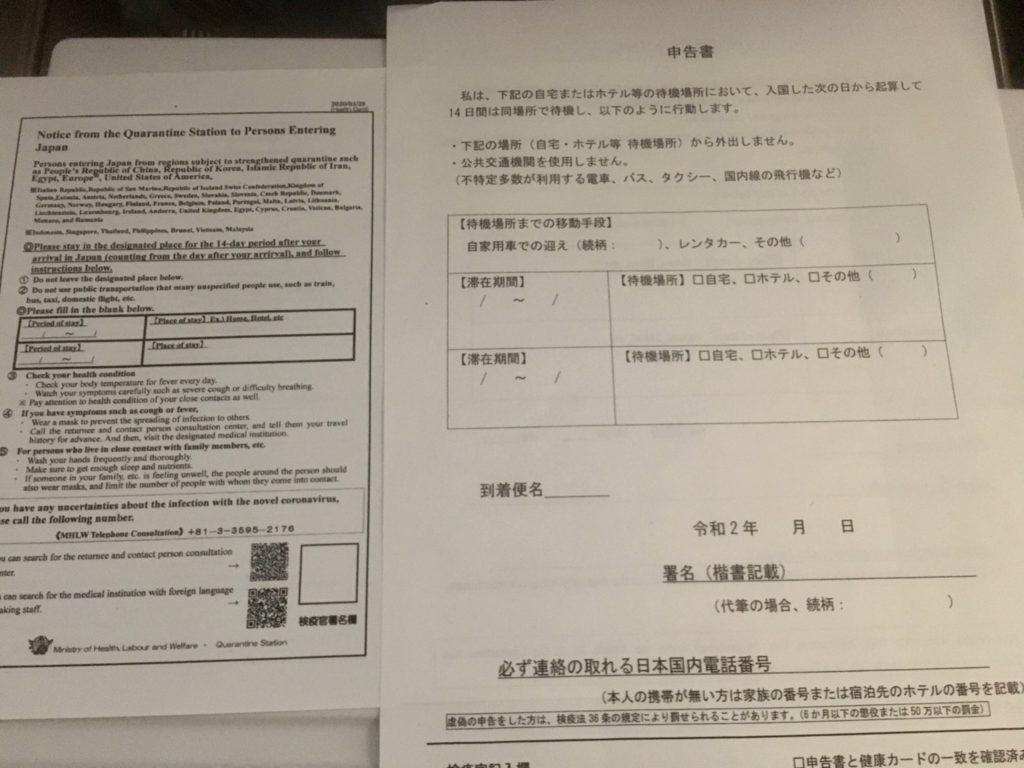 機内で配られるコロナウイルスの水際対策で用いられる海外帰国者用の申告書