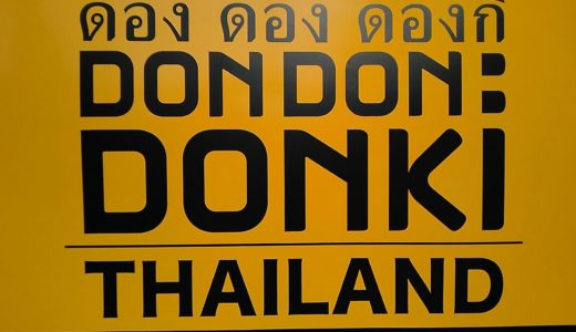 タイ・バンコクのドン・キホーテ(DON DON DONKI)2号店に行ってみた!