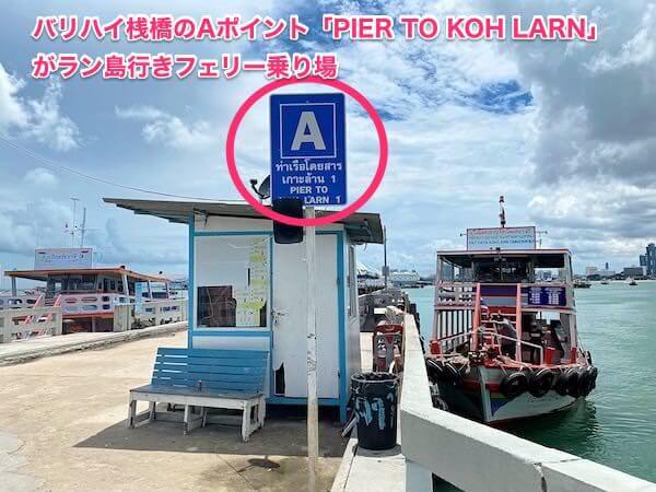 バリハイ桟橋のラン島行きフェリー乗り場2