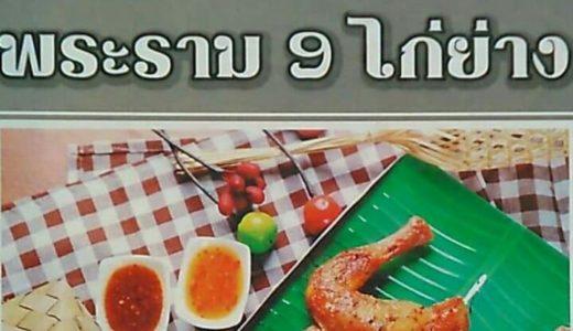 バンコク在住日本人に大人気の「ラマ9ガイヤーン」を食べるなら、待ち時間なしの今が狙い目!