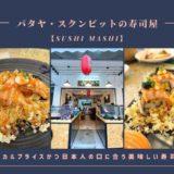 パタヤ・スクンビットの寿司屋アイキャッチ画像